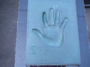 室井滋さんの手形