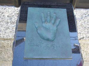 宮崎あおいさんの可愛い手形