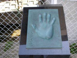おじいちゃん役の八名信夫さんの手形