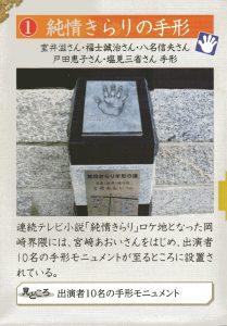 1.じゅんじょうきらりの手形