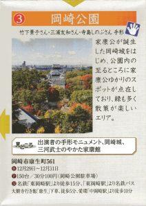3.岡崎公園