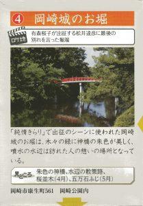 4.岡崎城のお堀