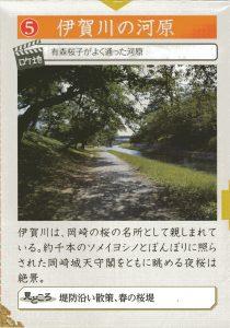 5.伊賀側の河原