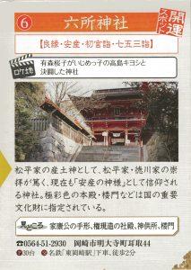 6.六所神社